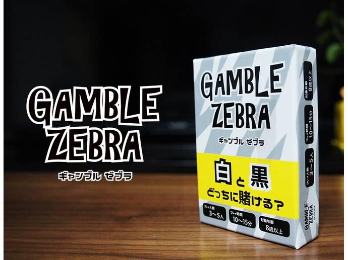 ギャンブル ゼブラ