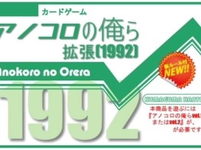 アノコロの俺ら【拡張】(1992年)