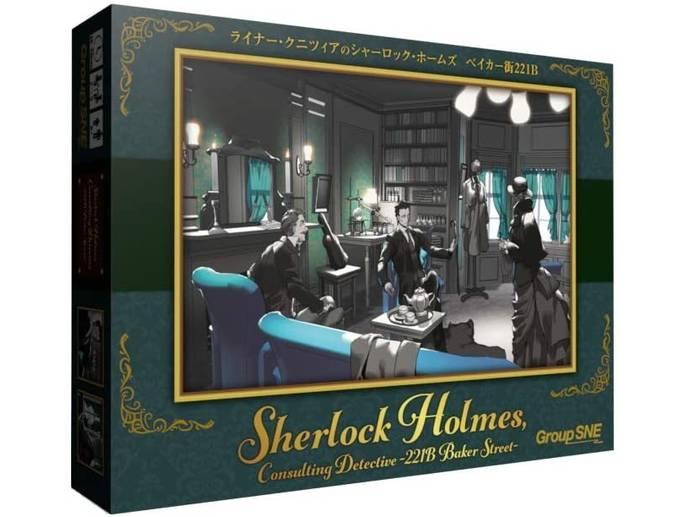 ライナー・クニツィアのシャーロック・ホームズ ベイカー街221B