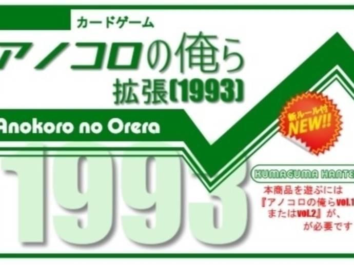 アノコロの俺ら【拡張】(1993年)