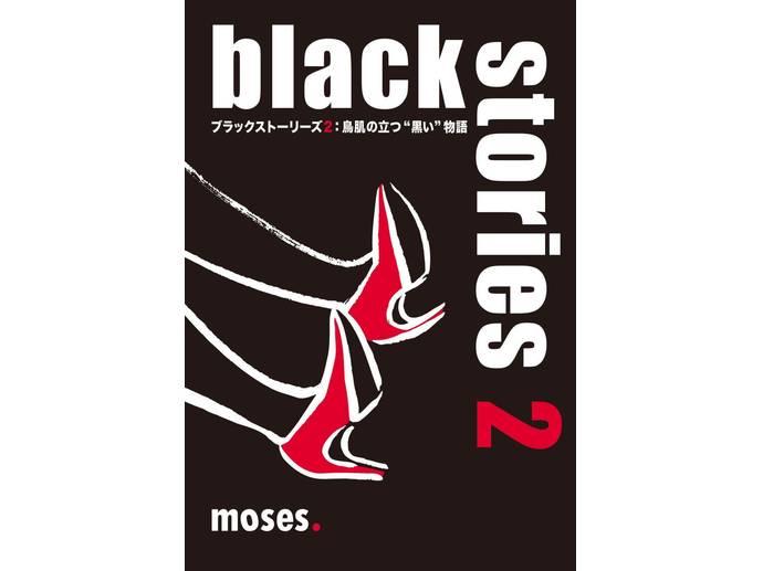 ブラックストーリーズ2:鳥肌の立つ黒い物語