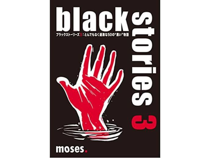 ブラックストーリーズ3:とんでもなく過激な50の黒い物語