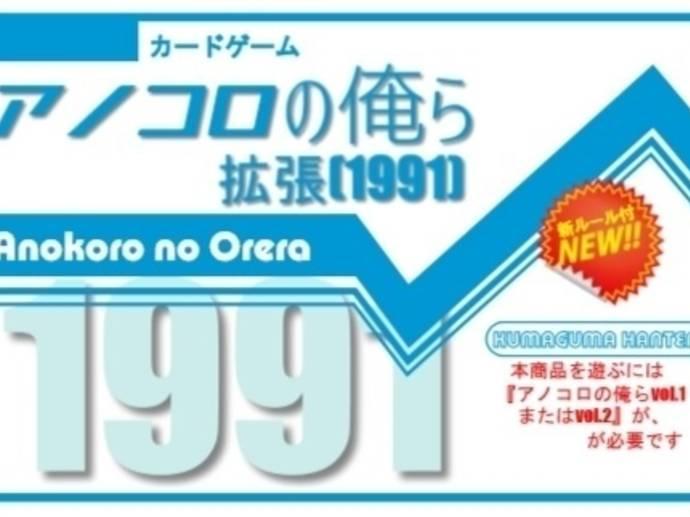 アノコロの俺ら【拡張】(1991年)