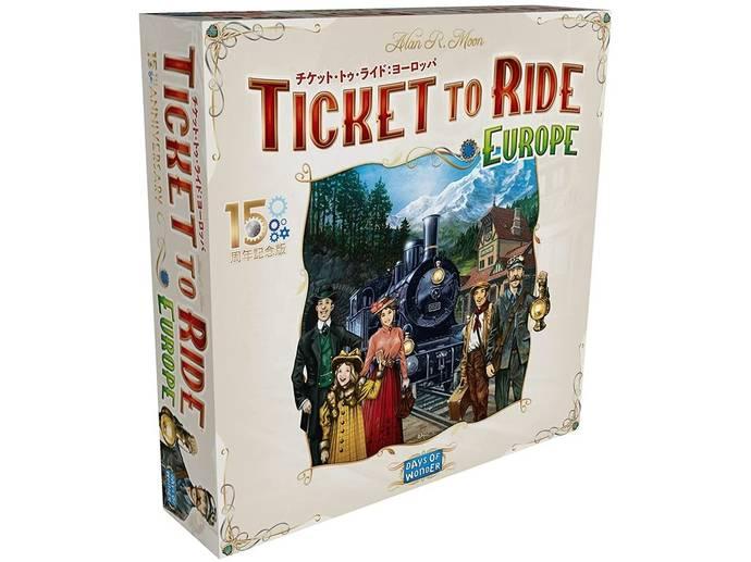 チケット・トゥ・ライド:ヨーロッパ 15周年記念版