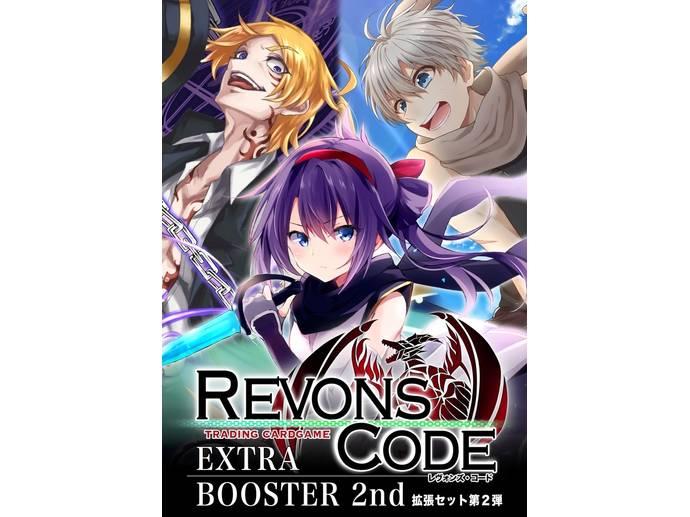 レヴォンズコード EXTRA BOOSTER 2nd