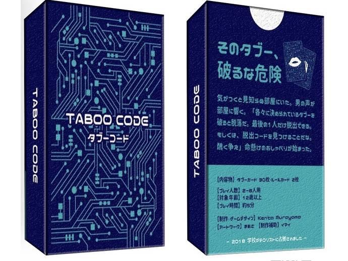 タブーコード