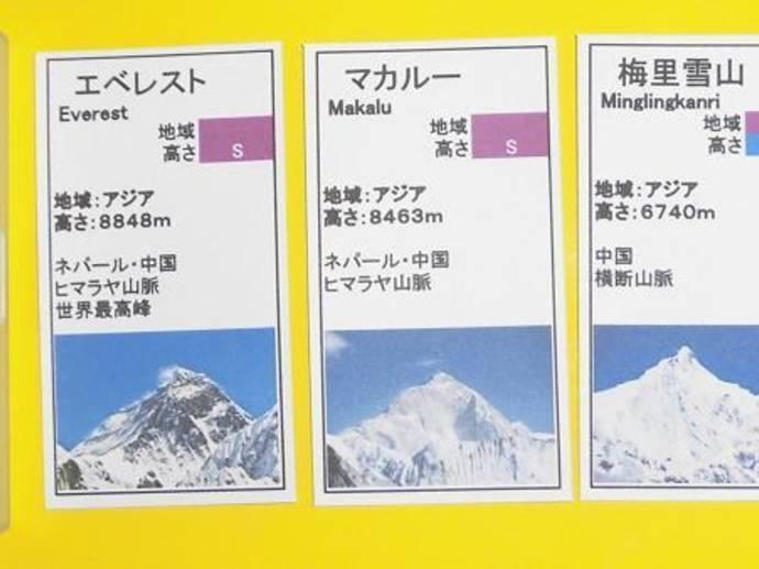 世界60名山カードゲーム