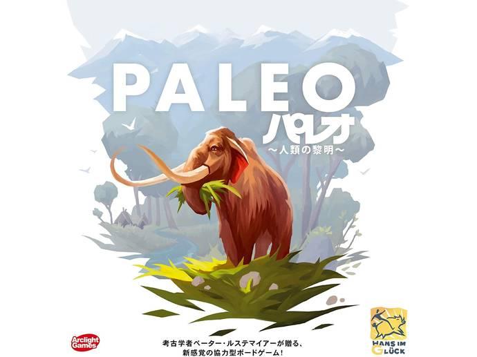 パレオ ~人類の黎明~ 完全日本語版