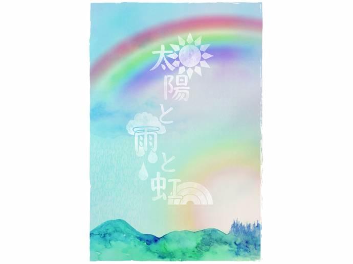 太陽と雨と虹