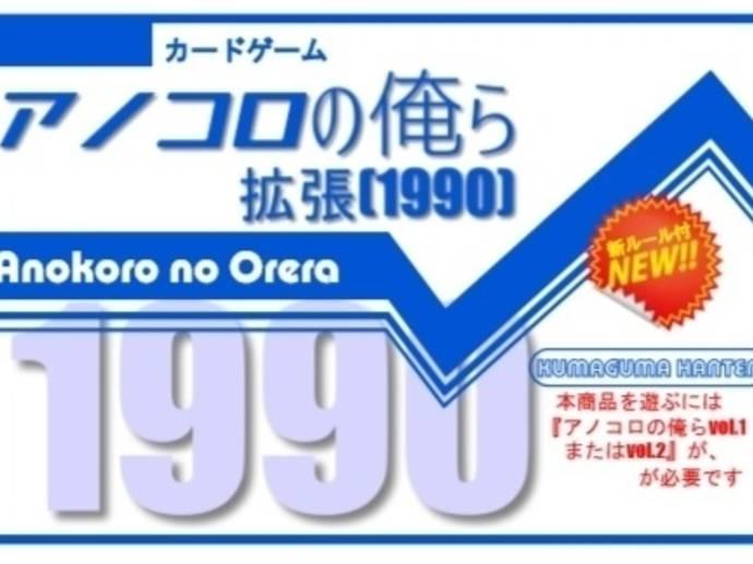 アノコロの俺ら【拡張】(1990年)