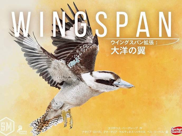 ウイングスパン拡張:大洋の翼 完全日本語版
