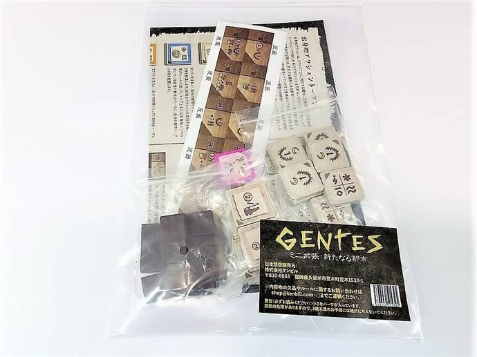 ジェンティス 拡張:新たなる都市 日本流通版