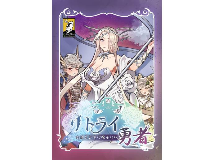 リトライ勇者-女神とともに魔王討伐-