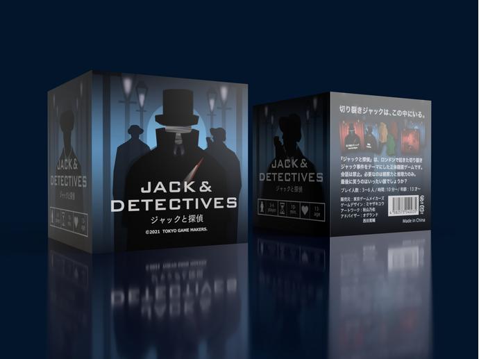 ジャックと探偵