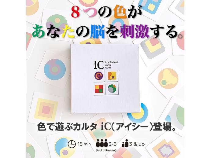 """インテレクチュアルカルタ""""iC"""""""