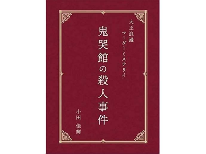 鬼哭館の殺人事件(kikokukan no sastujinjiken)