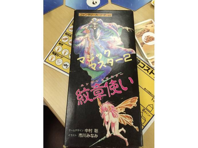 マジックマスター2:紋章使い(Magic Master 2: Emblem Master)