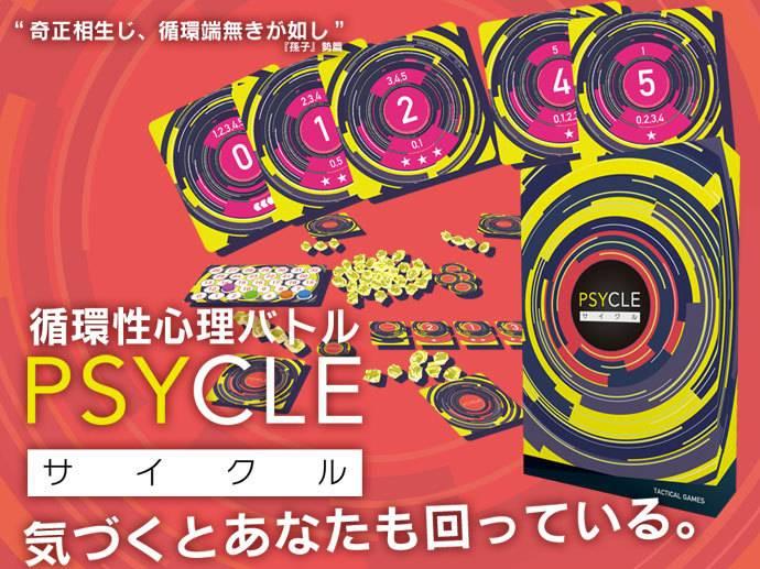 サイクル(Psycle)