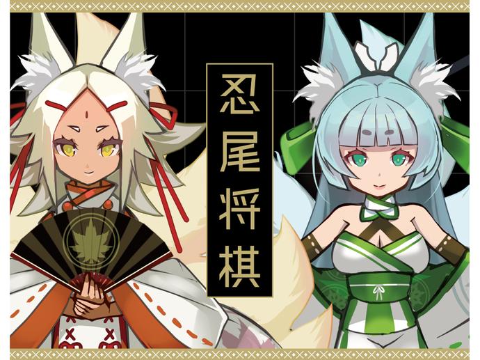 忍尾将棋(Shinobi Shogi)
