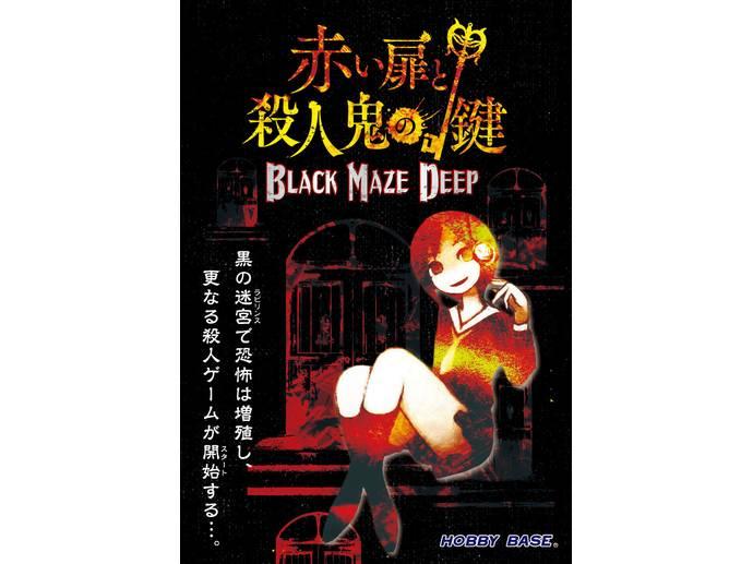 赤い扉と殺人鬼の鍵 BLACK MAZE DEEP(Akai Tobira to Satsujinki no Kagi: Black Maze Deep)