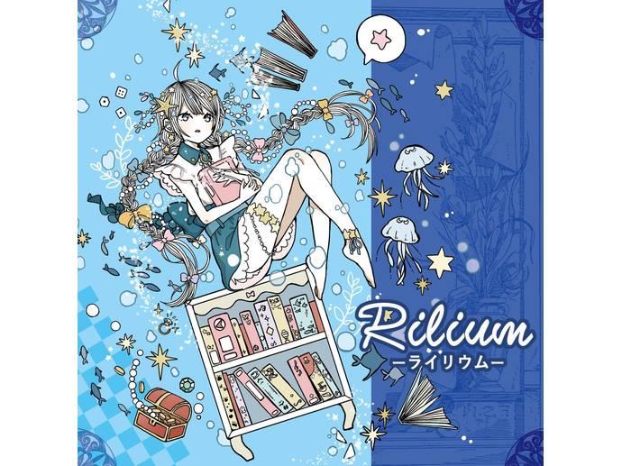 ライリウム(Rilium)