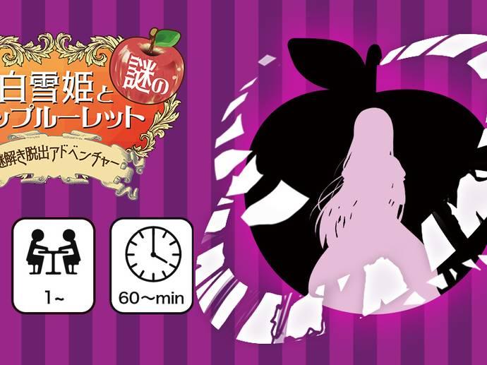 白雪姫と謎のアップルーレット(Shirayukihime to nazo no Approulette)