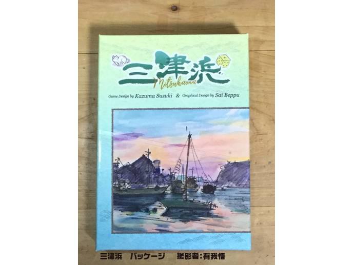 三津浜(Mitsuhama)