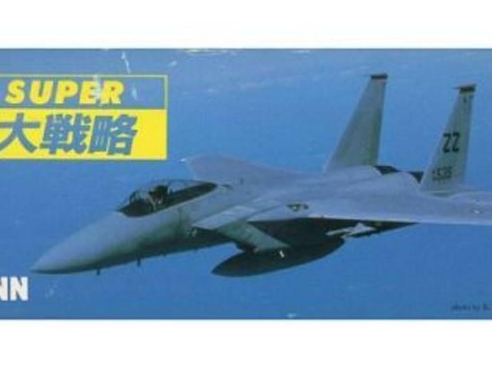 スーパー大戦略 / スーパー大戦略カード(Super Daisenryaku)