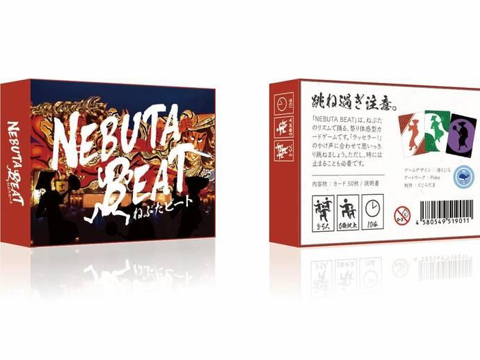 ねぶたビート(Nebuta Beat)