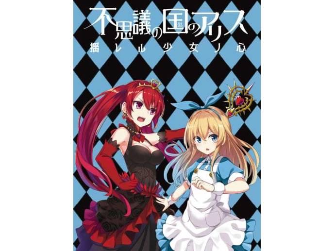 不思議の国のアリス ~揺レル少女ノ心~(Alice in Wonderland -Wavering Girl's Heart-)