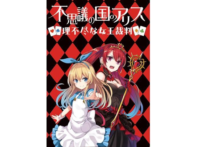 不思議の国のアリス~理不尽な女王裁判~(Alice in Wonderland ~Unreasonable trial of the Heart of Queen~)