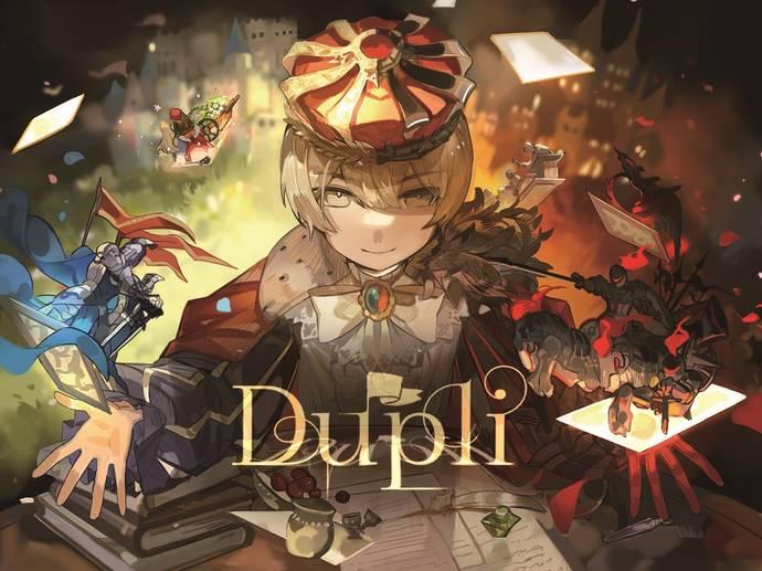 デュプリ(Dupli)