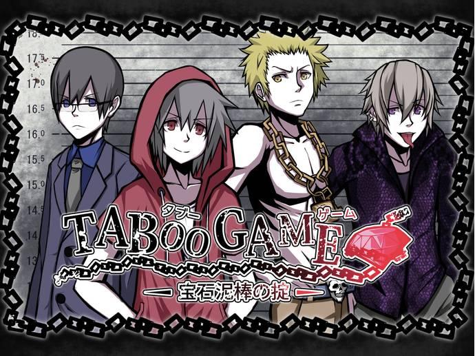 TABOO GAME ~宝石泥棒の掟~(TABOO GAME)