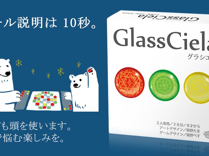 グラシエラ(GlassCiela)