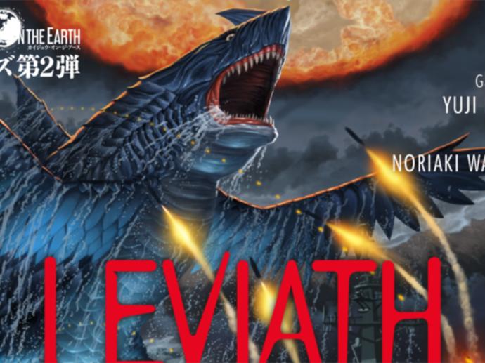 レヴィアス(Leviath)