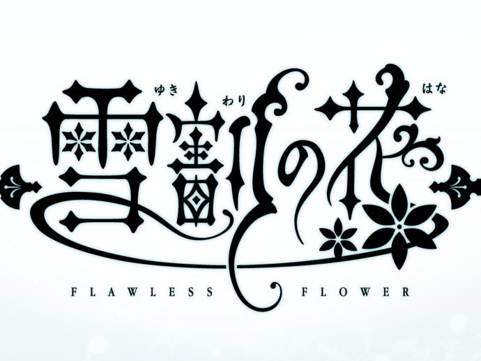雪割の花(Flawless Flower)