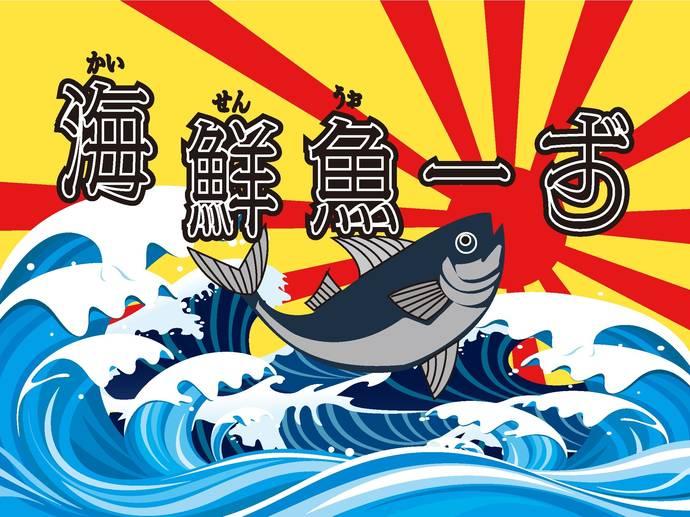 海鮮魚ーず(Kaisen Wars)