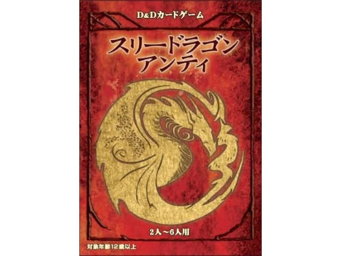 スリードラゴン・アンティ(Three-Dragon Ante)