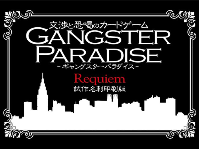 試作名刺版ギャングスターパラダイス レクイエム(Gangster Paradise: Reqiem)