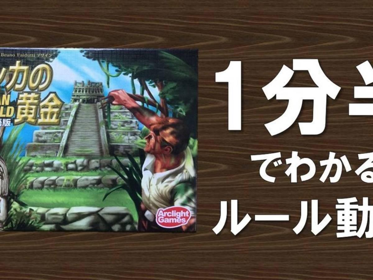 インカの黄金(Incan Gold)の画像 #46431 大ちゃん@ボードゲームルール専門ちゃんねるさん