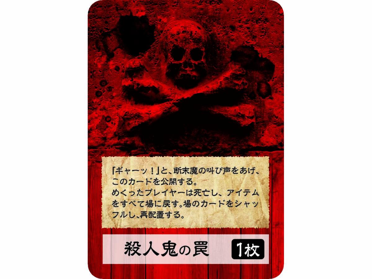 赤い扉と殺人鬼の鍵(Akai Tobira To Satsujinki No Kagi)の画像 #51222 オズプランニングさん