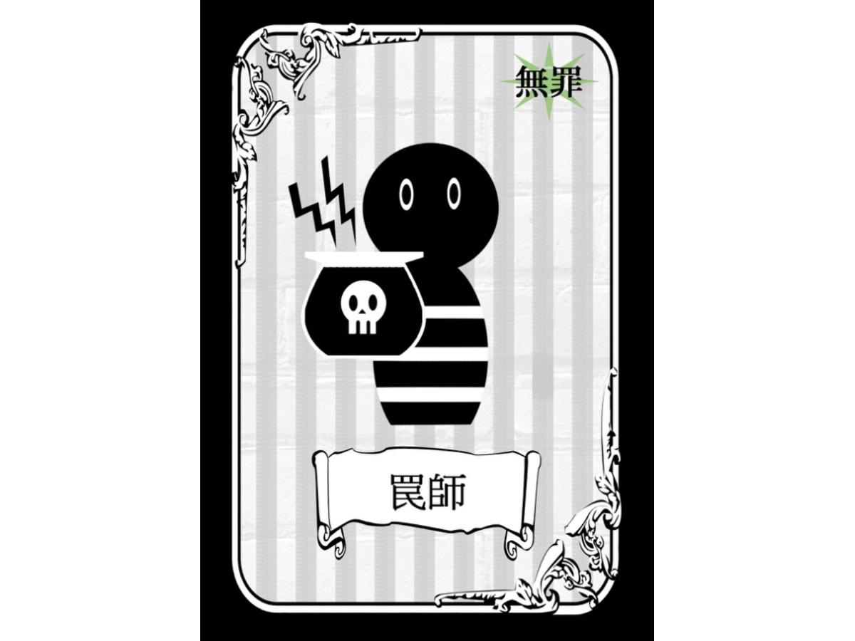 監獄人狼(Kangoku Jinrou)の画像 #42565 ookami_yakouさん