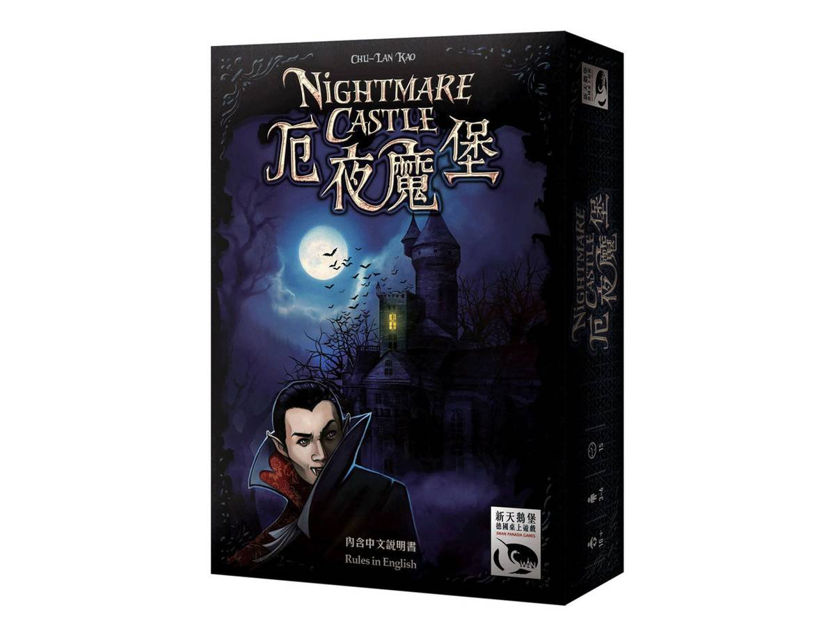 ナイトメアキャッスル(Nightmare Castle)の画像 #35941 ボドゲーマ運営事務局さん