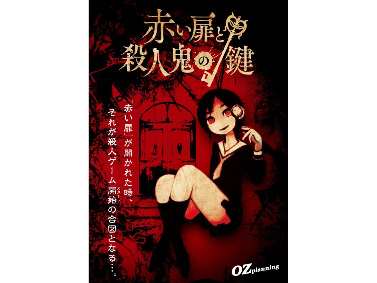 赤い扉と殺人鬼の鍵(Akai Tobira To Satsujinki No Kagi)の画像 #51219 オズプランニングさん