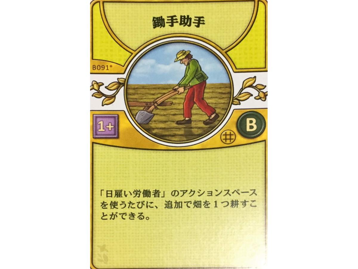 アグリコラ:リバイズドエディション(Agricola: Revised Edition)の画像 #45729 luckさん