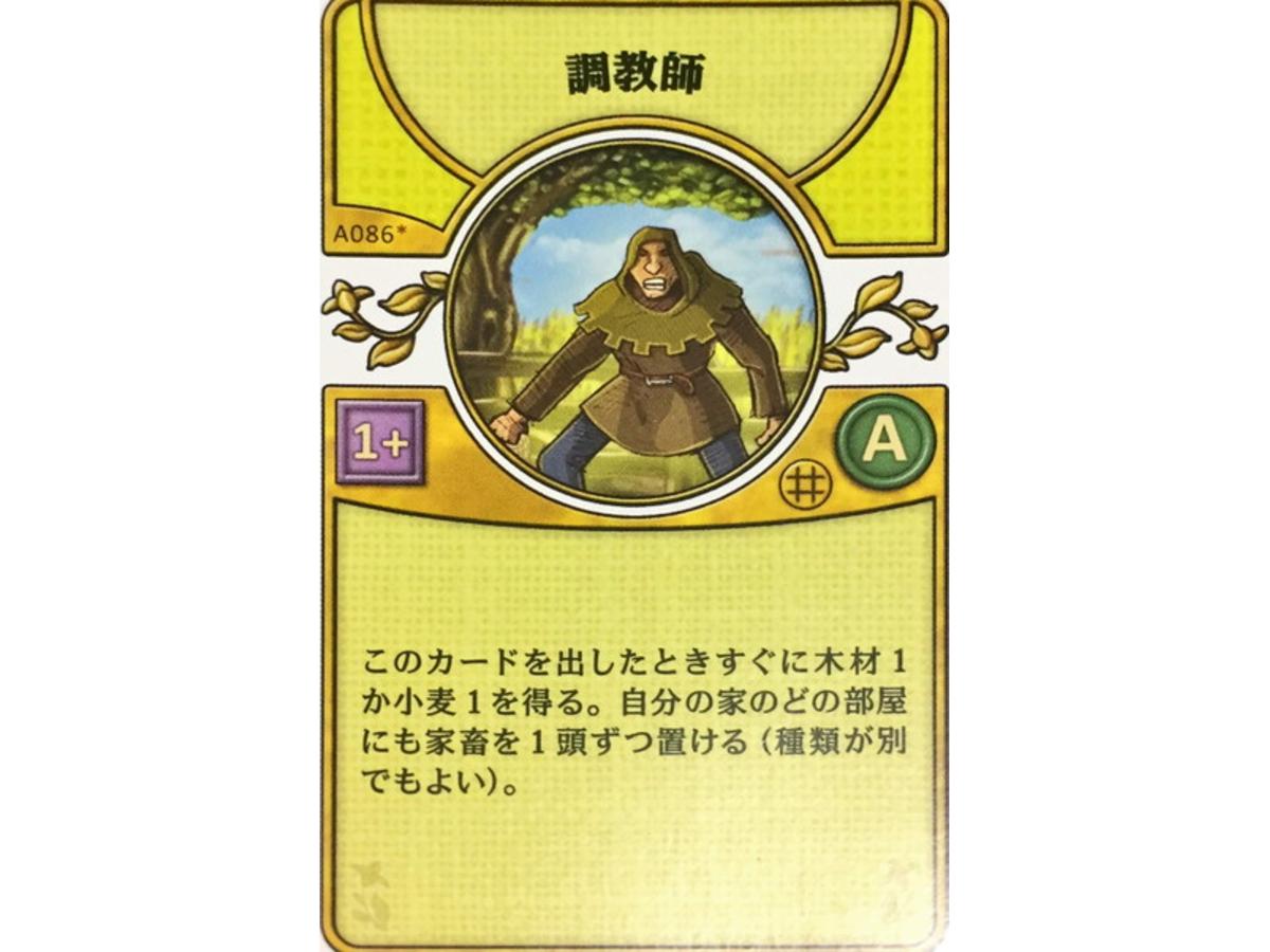 アグリコラ:リバイズドエディション(Agricola: Revised Edition)の画像 #45742 luckさん