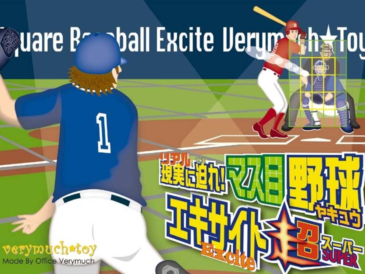 マス目野球エキサイト超(スーパー)(Square Baseball Excite Super)の画像 #69559 ベリーマッチ・トイさん