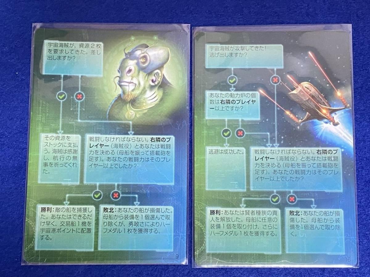 カタン:宇宙開拓者(Catan: Starfarers)の画像 #68060 Sato39さん