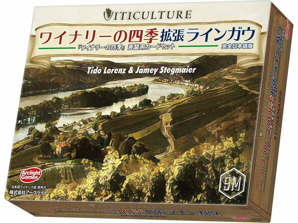 ワイナリーの四季:ラインガウ(拡張)(Viticulture: Visit from the Rhine Valley)の画像 #54570 Feiron33さん