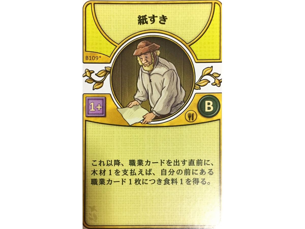アグリコラ:リバイズドエディション(Agricola: Revised Edition)の画像 #45630 luckさん